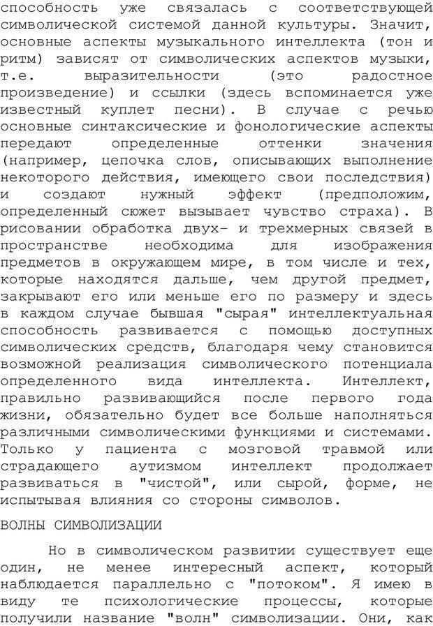 PDF. Структура Разума. Теория множественного интеллекта. Гарднер Г. Страница 559. Читать онлайн