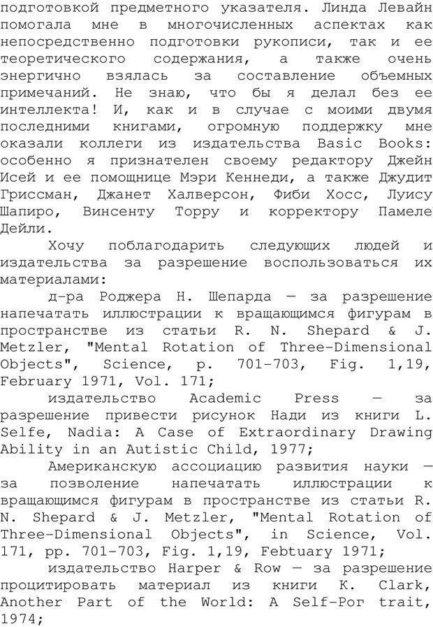 PDF. Структура Разума. Теория множественного интеллекта. Гарднер Г. Страница 58. Читать онлайн