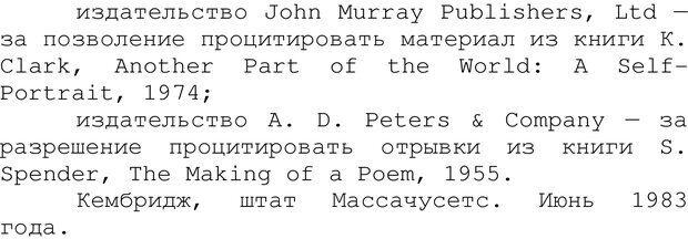 PDF. Структура Разума. Теория множественного интеллекта. Гарднер Г. Страница 59. Читать онлайн