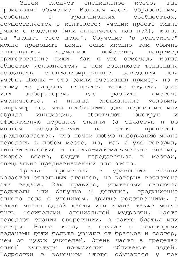 PDF. Структура Разума. Теория множественного интеллекта. Гарднер Г. Страница 601. Читать онлайн