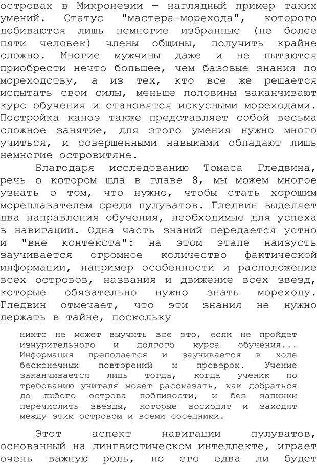 PDF. Структура Разума. Теория множественного интеллекта. Гарднер Г. Страница 608. Читать онлайн