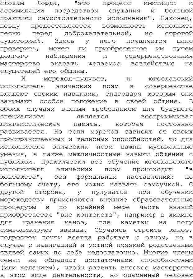 PDF. Структура Разума. Теория множественного интеллекта. Гарднер Г. Страница 610. Читать онлайн