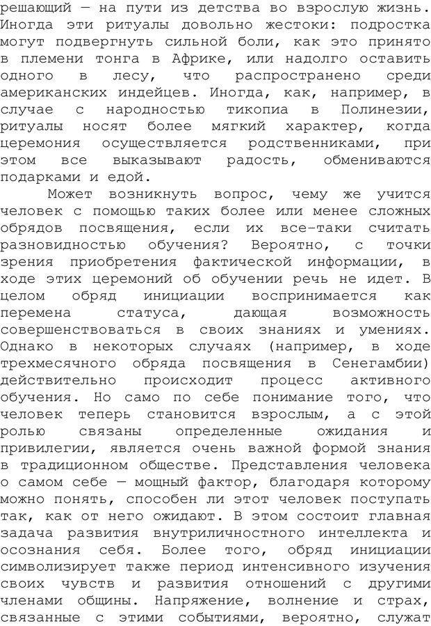 PDF. Структура Разума. Теория множественного интеллекта. Гарднер Г. Страница 612. Читать онлайн
