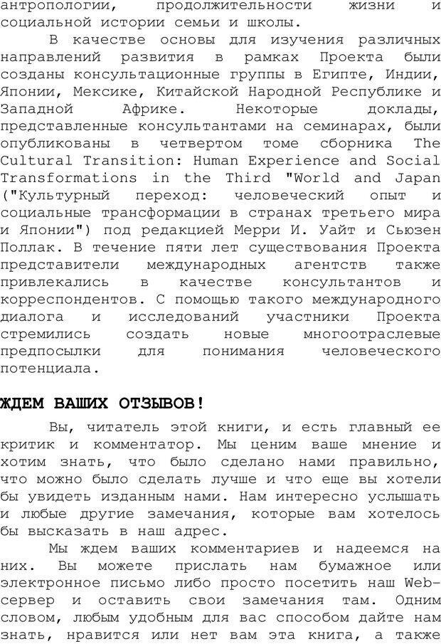 PDF. Структура Разума. Теория множественного интеллекта. Гарднер Г. Страница 62. Читать онлайн