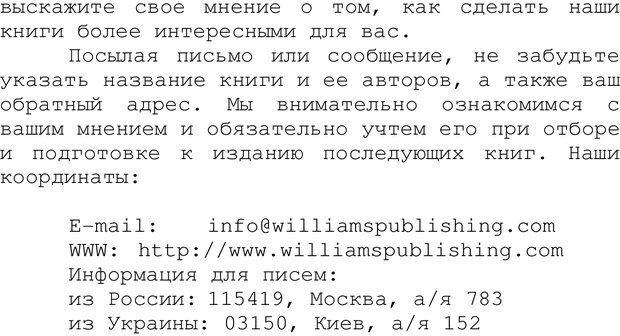 PDF. Структура Разума. Теория множественного интеллекта. Гарднер Г. Страница 63. Читать онлайн