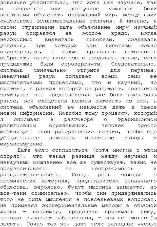 PDF. Структура Разума. Теория множественного интеллекта. Гарднер Г. Страница 645. Читать онлайн