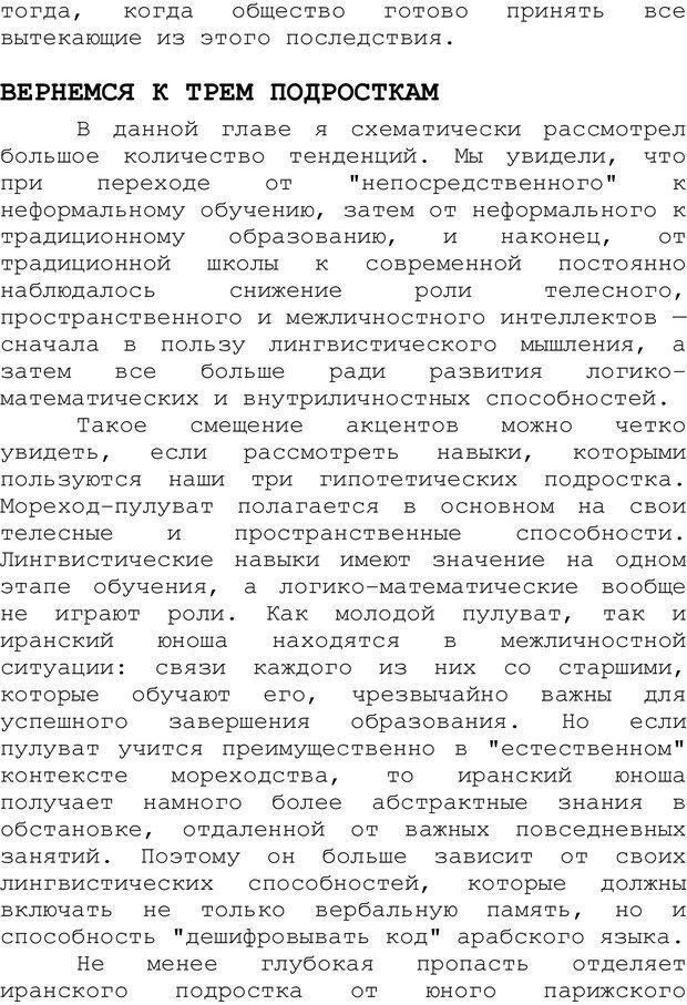 PDF. Структура Разума. Теория множественного интеллекта. Гарднер Г. Страница 648. Читать онлайн