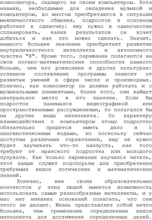 PDF. Структура Разума. Теория множественного интеллекта. Гарднер Г. Страница 649. Читать онлайн
