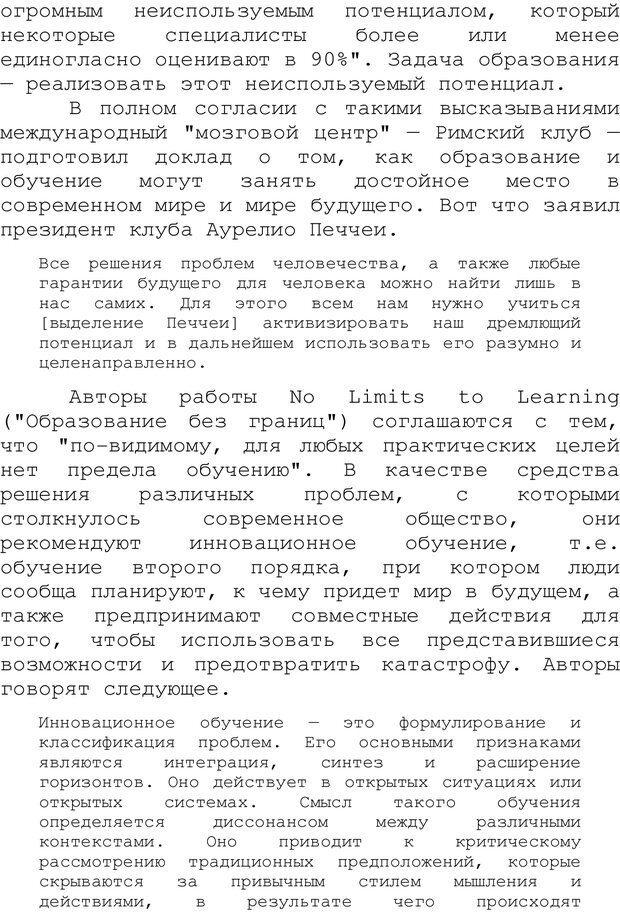 PDF. Структура Разума. Теория множественного интеллекта. Гарднер Г. Страница 655. Читать онлайн