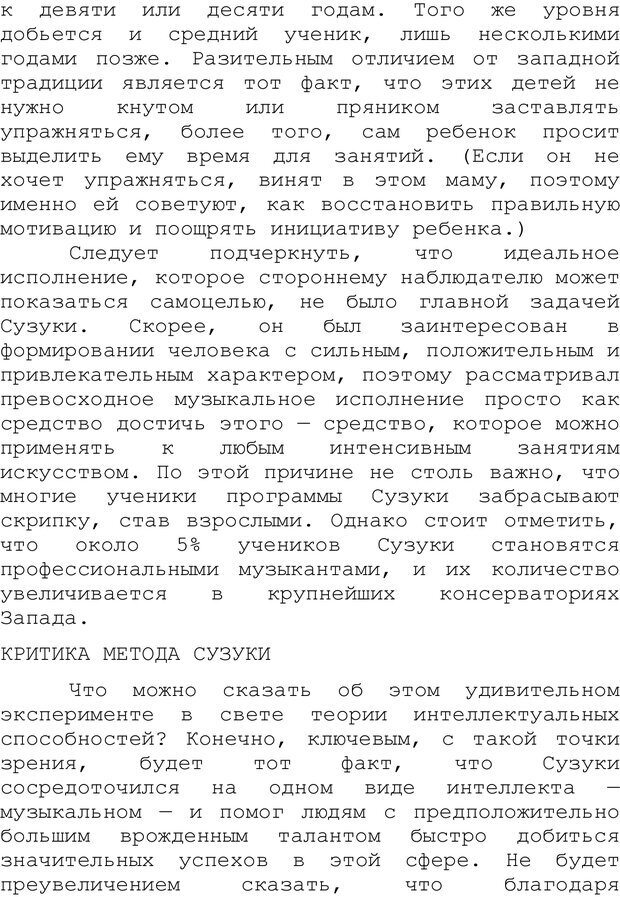 PDF. Структура Разума. Теория множественного интеллекта. Гарднер Г. Страница 665. Читать онлайн