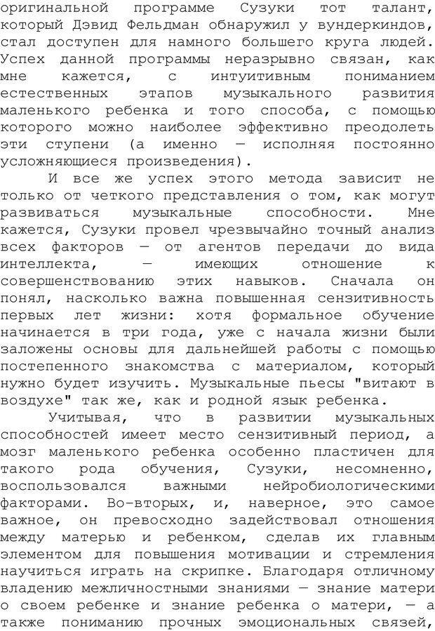 PDF. Структура Разума. Теория множественного интеллекта. Гарднер Г. Страница 666. Читать онлайн