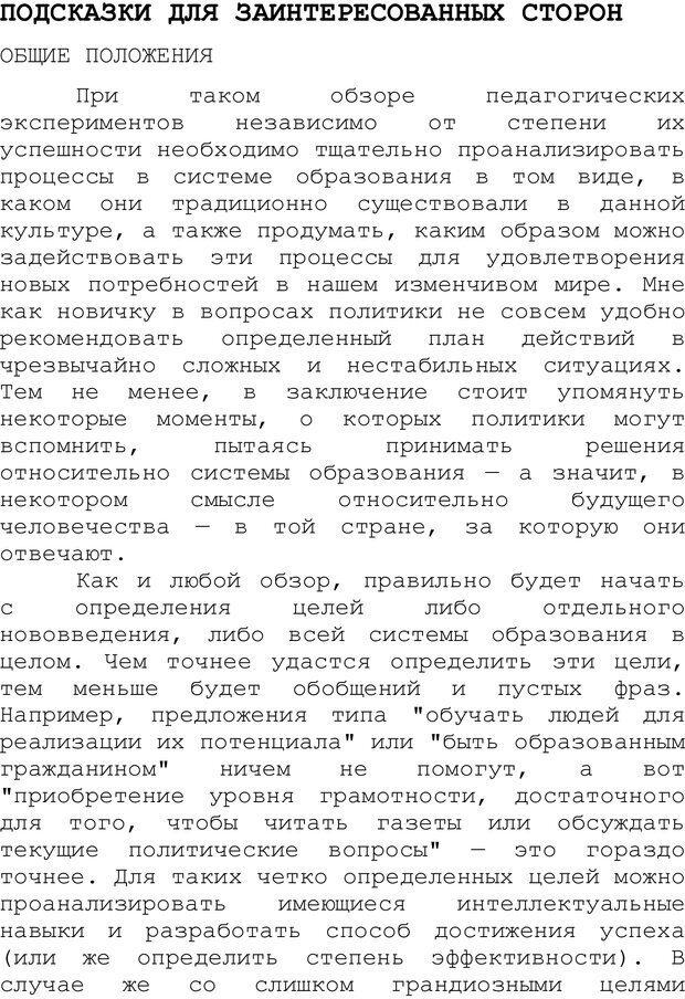 PDF. Структура Разума. Теория множественного интеллекта. Гарднер Г. Страница 677. Читать онлайн