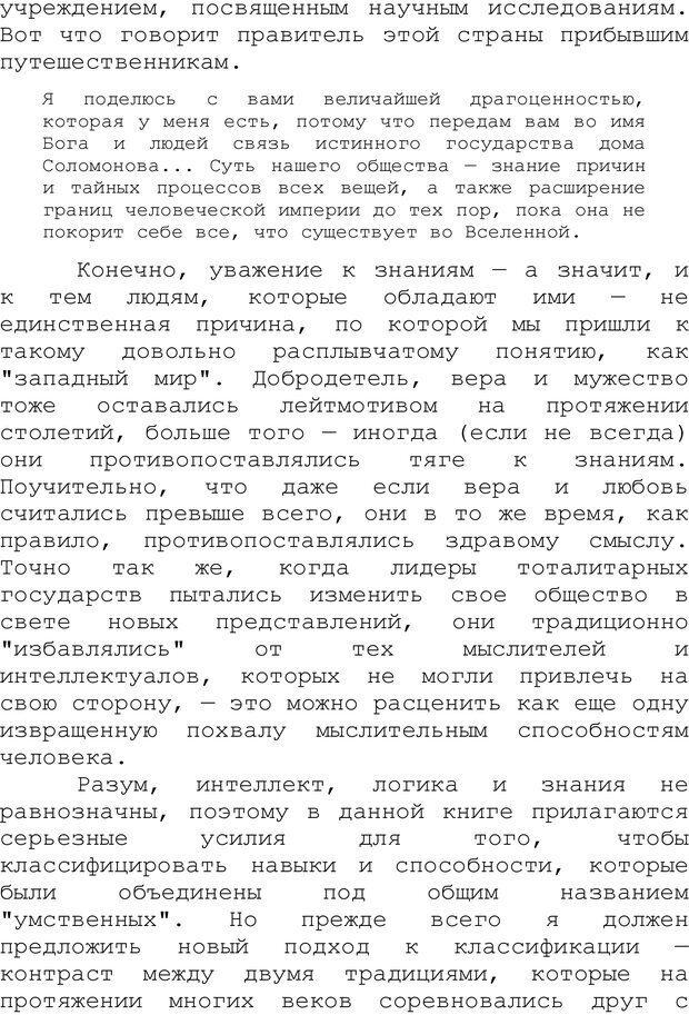 PDF. Структура Разума. Теория множественного интеллекта. Гарднер Г. Страница 70. Читать онлайн