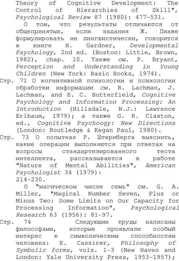 PDF. Структура Разума. Теория множественного интеллекта. Гарднер Г. Страница 700. Читать онлайн