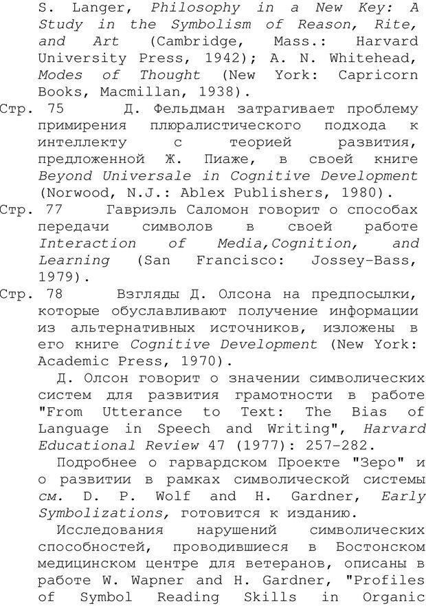PDF. Структура Разума. Теория множественного интеллекта. Гарднер Г. Страница 701. Читать онлайн