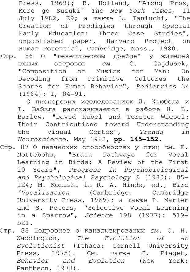 PDF. Структура Разума. Теория множественного интеллекта. Гарднер Г. Страница 703. Читать онлайн