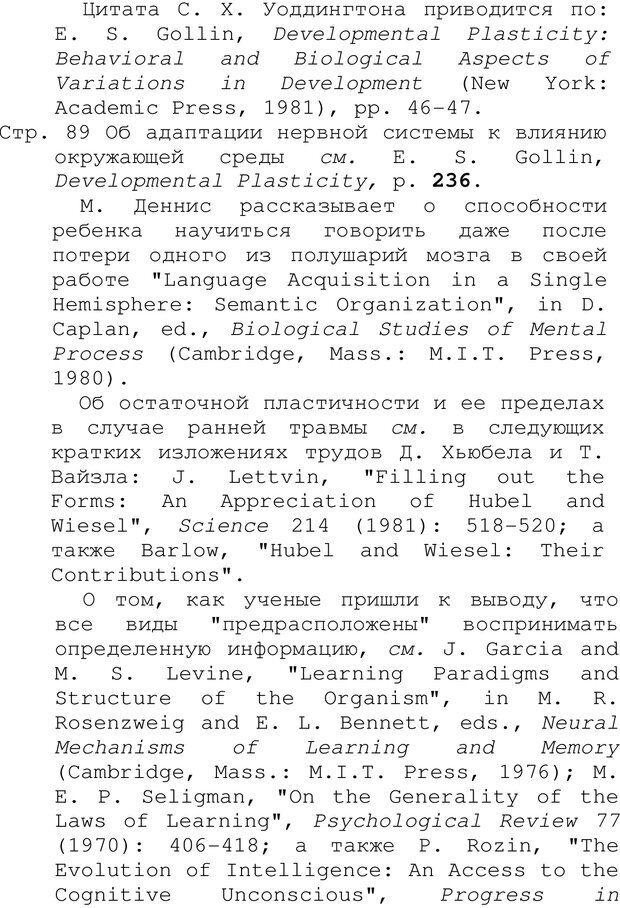 PDF. Структура Разума. Теория множественного интеллекта. Гарднер Г. Страница 704. Читать онлайн