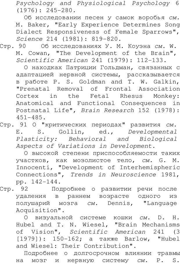 PDF. Структура Разума. Теория множественного интеллекта. Гарднер Г. Страница 705. Читать онлайн