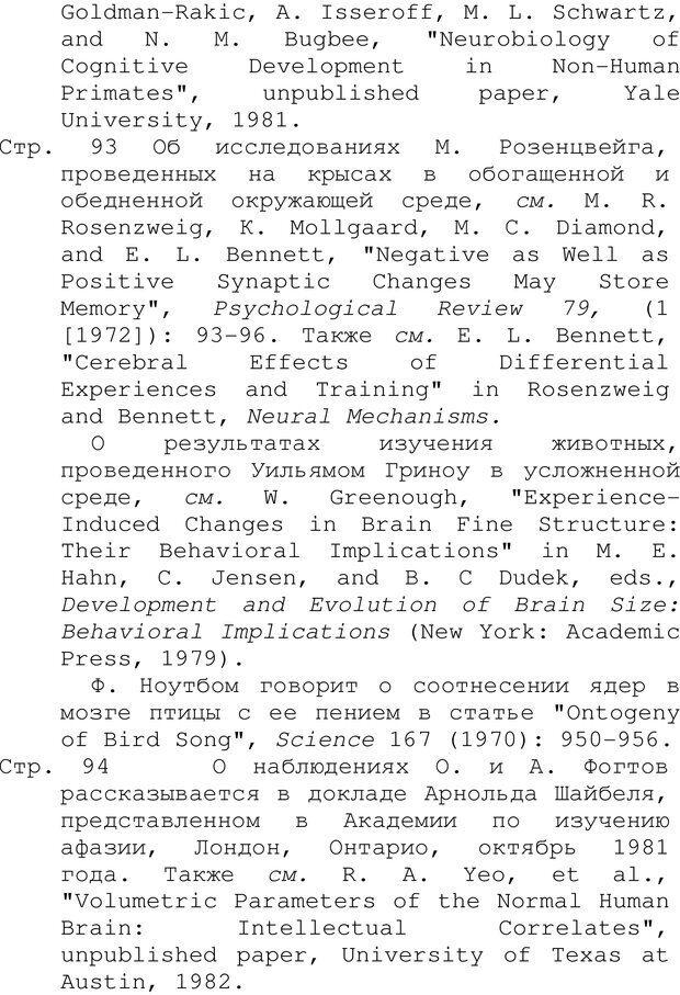 PDF. Структура Разума. Теория множественного интеллекта. Гарднер Г. Страница 706. Читать онлайн