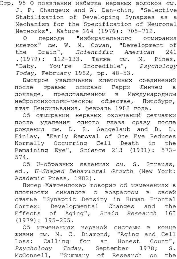 PDF. Структура Разума. Теория множественного интеллекта. Гарднер Г. Страница 707. Читать онлайн