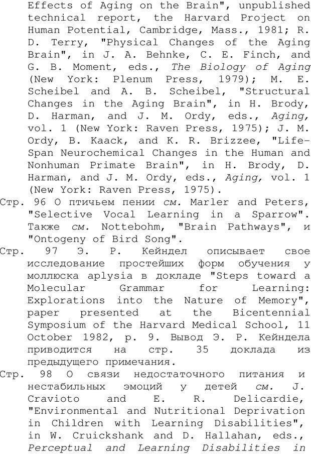 PDF. Структура Разума. Теория множественного интеллекта. Гарднер Г. Страница 708. Читать онлайн