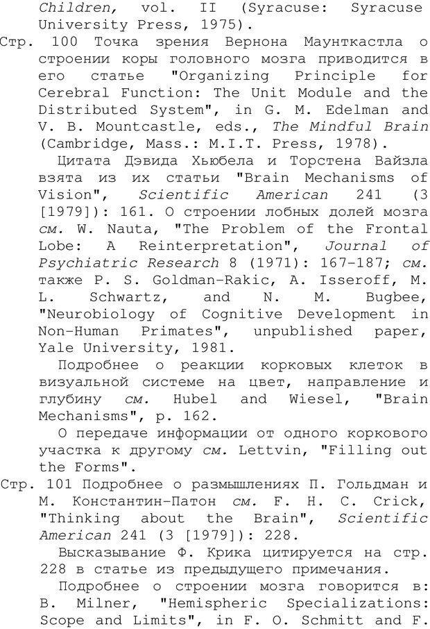 PDF. Структура Разума. Теория множественного интеллекта. Гарднер Г. Страница 709. Читать онлайн