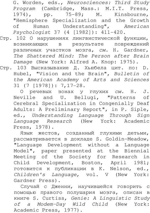 PDF. Структура Разума. Теория множественного интеллекта. Гарднер Г. Страница 710. Читать онлайн