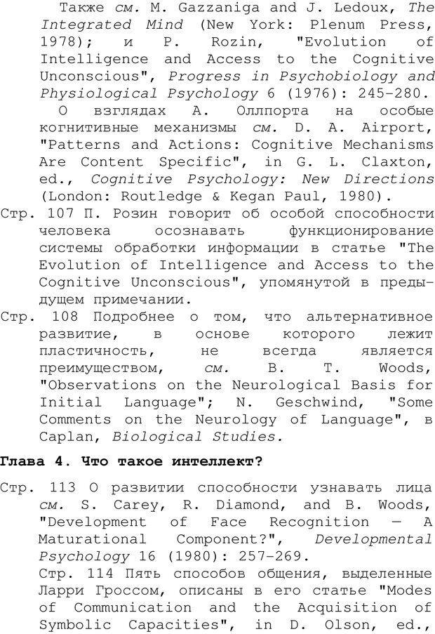 PDF. Структура Разума. Теория множественного интеллекта. Гарднер Г. Страница 712. Читать онлайн