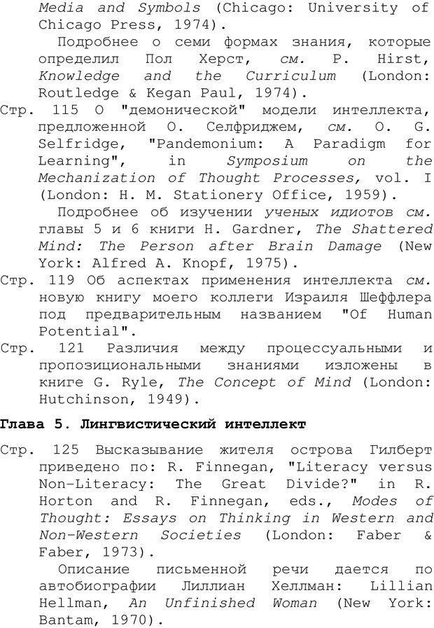 PDF. Структура Разума. Теория множественного интеллекта. Гарднер Г. Страница 713. Читать онлайн