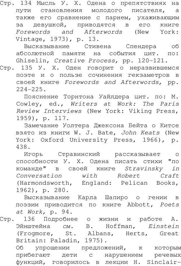 PDF. Структура Разума. Теория множественного интеллекта. Гарднер Г. Страница 716. Читать онлайн