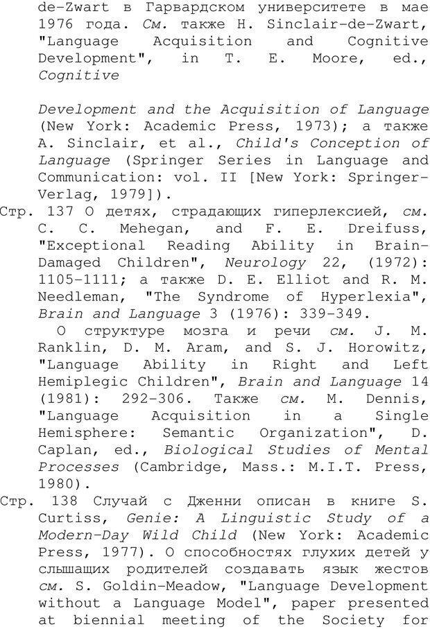 PDF. Структура Разума. Теория множественного интеллекта. Гарднер Г. Страница 717. Читать онлайн