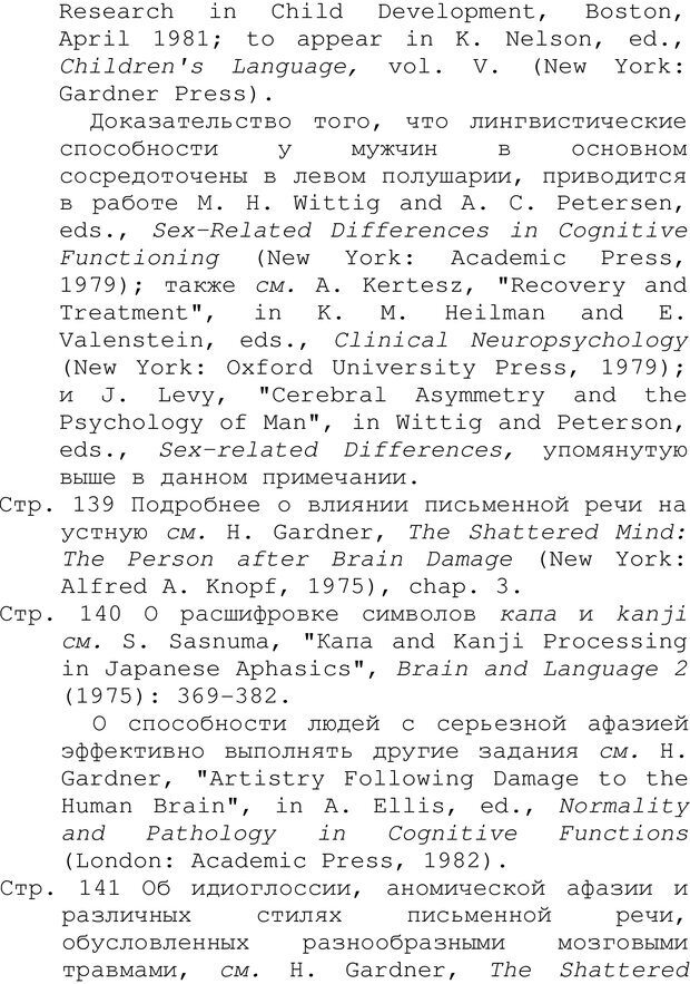PDF. Структура Разума. Теория множественного интеллекта. Гарднер Г. Страница 718. Читать онлайн