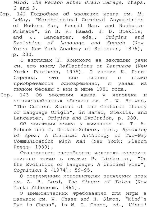 PDF. Структура Разума. Теория множественного интеллекта. Гарднер Г. Страница 719. Читать онлайн