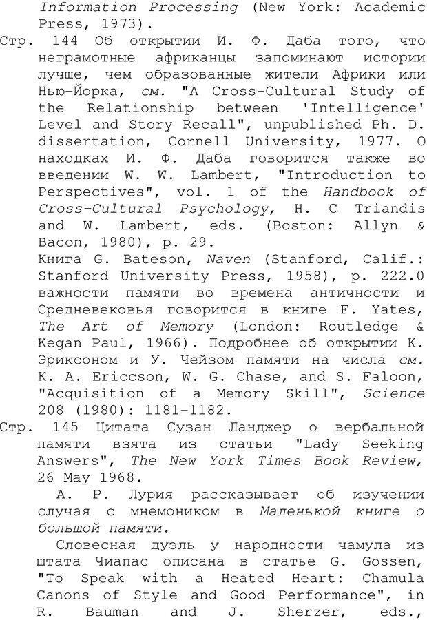 PDF. Структура Разума. Теория множественного интеллекта. Гарднер Г. Страница 720. Читать онлайн