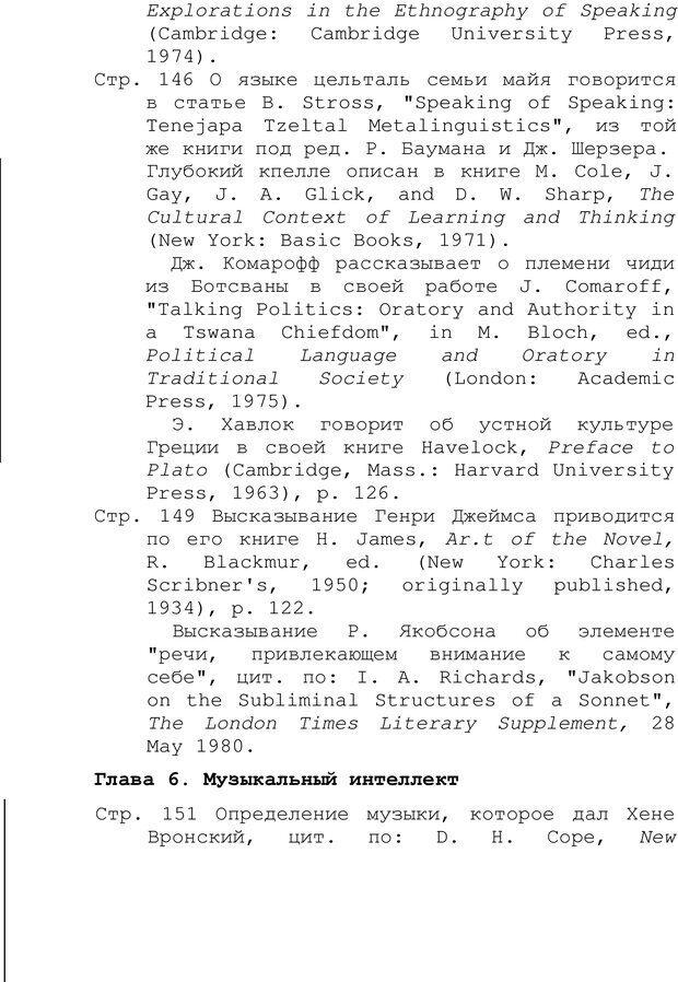 PDF. Структура Разума. Теория множественного интеллекта. Гарднер Г. Страница 721. Читать онлайн