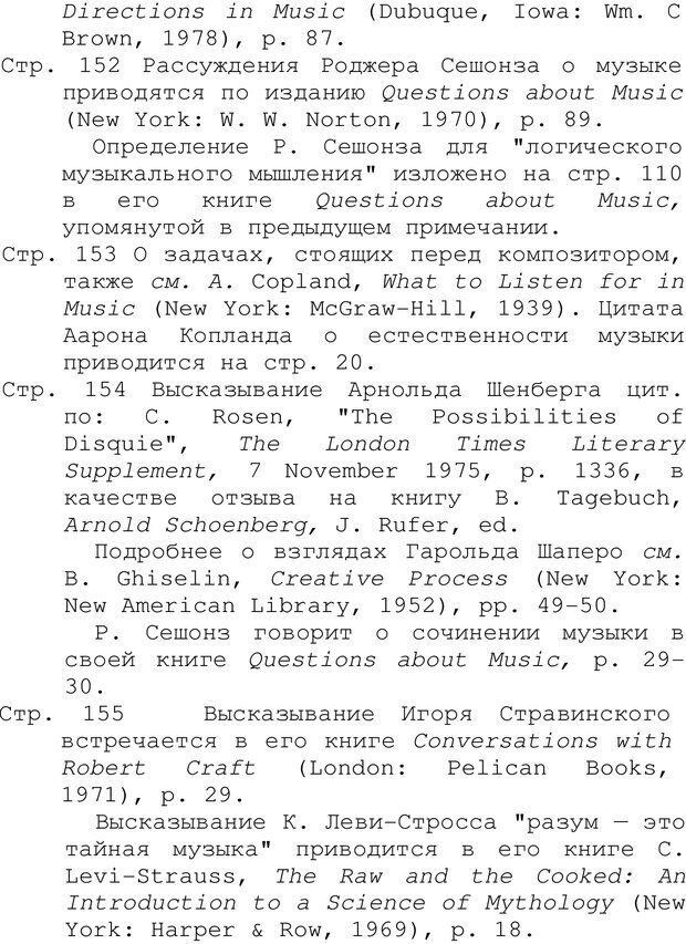 PDF. Структура Разума. Теория множественного интеллекта. Гарднер Г. Страница 722. Читать онлайн