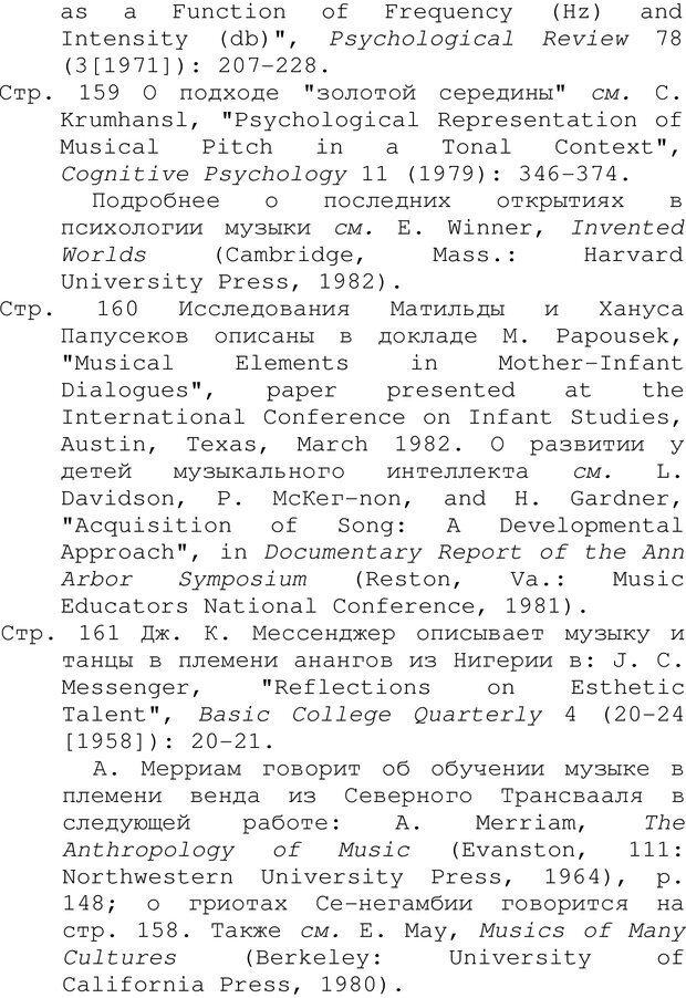 PDF. Структура Разума. Теория множественного интеллекта. Гарднер Г. Страница 724. Читать онлайн