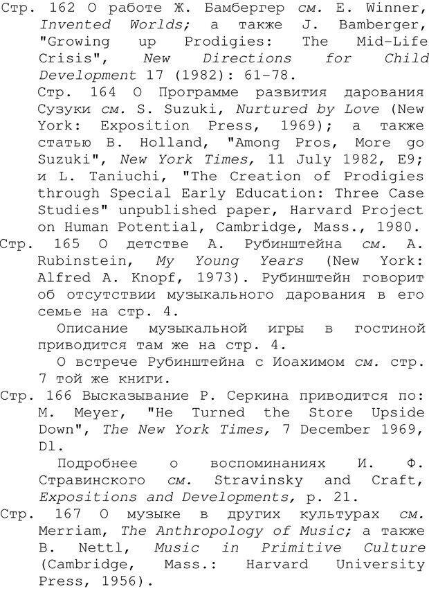 PDF. Структура Разума. Теория множественного интеллекта. Гарднер Г. Страница 725. Читать онлайн