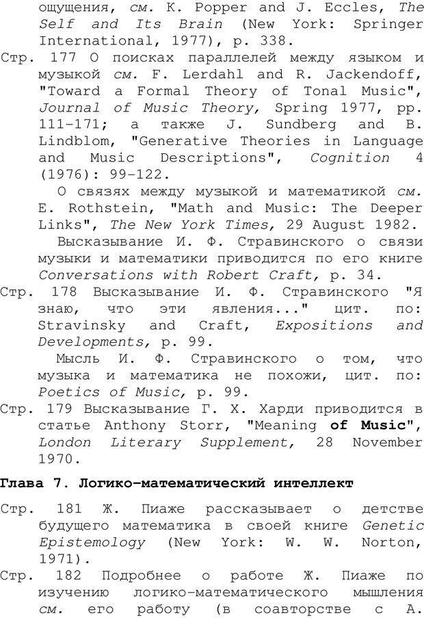 PDF. Структура Разума. Теория множественного интеллекта. Гарднер Г. Страница 729. Читать онлайн