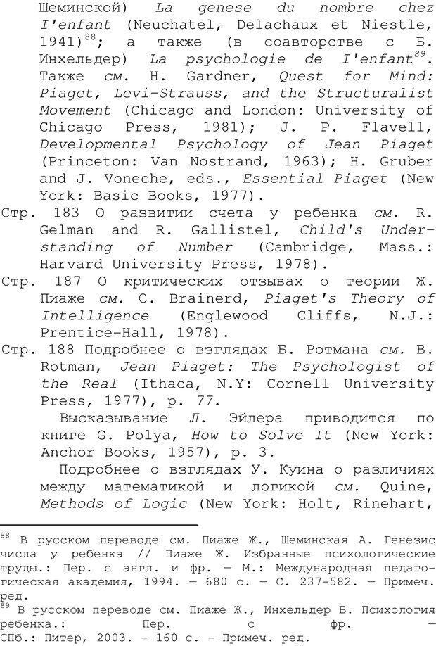 PDF. Структура Разума. Теория множественного интеллекта. Гарднер Г. Страница 730. Читать онлайн