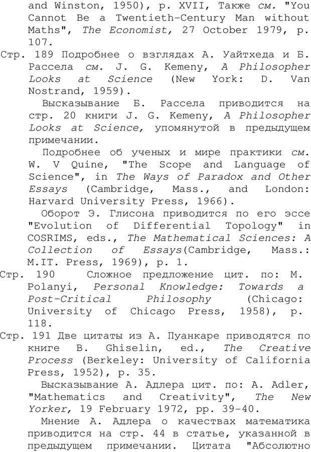 PDF. Структура Разума. Теория множественного интеллекта. Гарднер Г. Страница 731. Читать онлайн