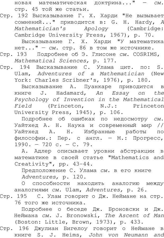 PDF. Структура Разума. Теория множественного интеллекта. Гарднер Г. Страница 732. Читать онлайн