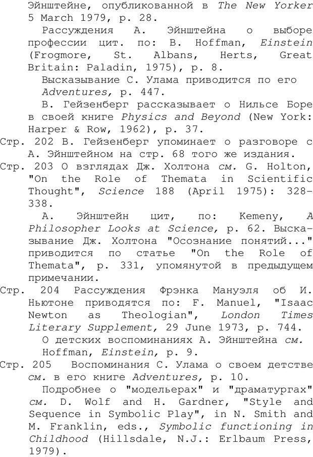 PDF. Структура Разума. Теория множественного интеллекта. Гарднер Г. Страница 734. Читать онлайн