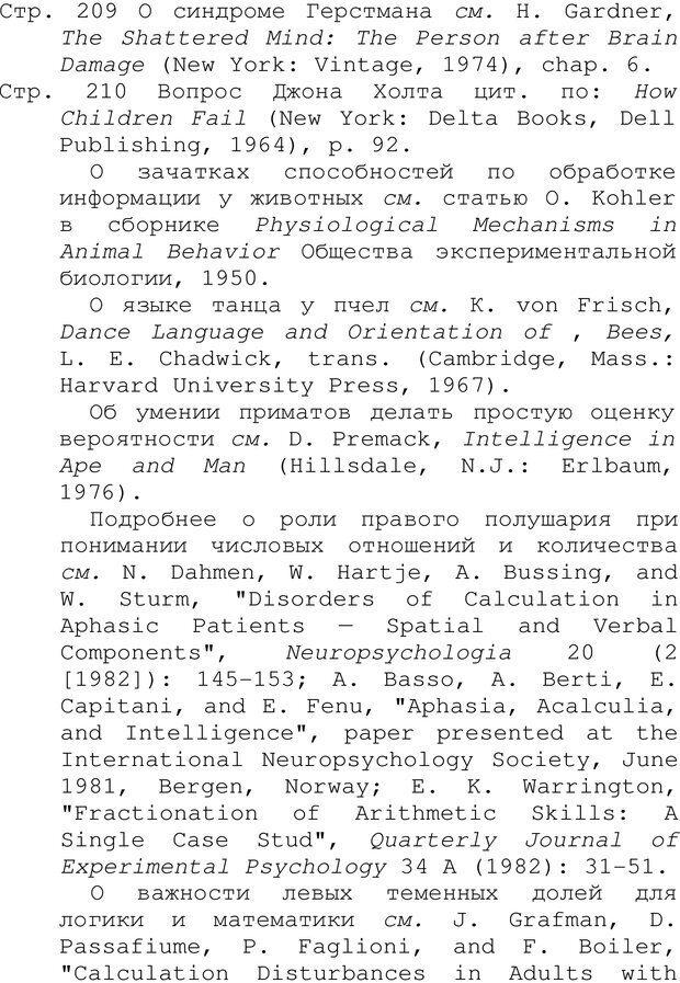 PDF. Структура Разума. Теория множественного интеллекта. Гарднер Г. Страница 737. Читать онлайн