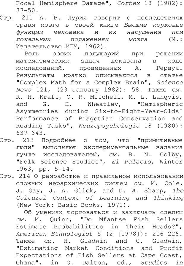 PDF. Структура Разума. Теория множественного интеллекта. Гарднер Г. Страница 738. Читать онлайн