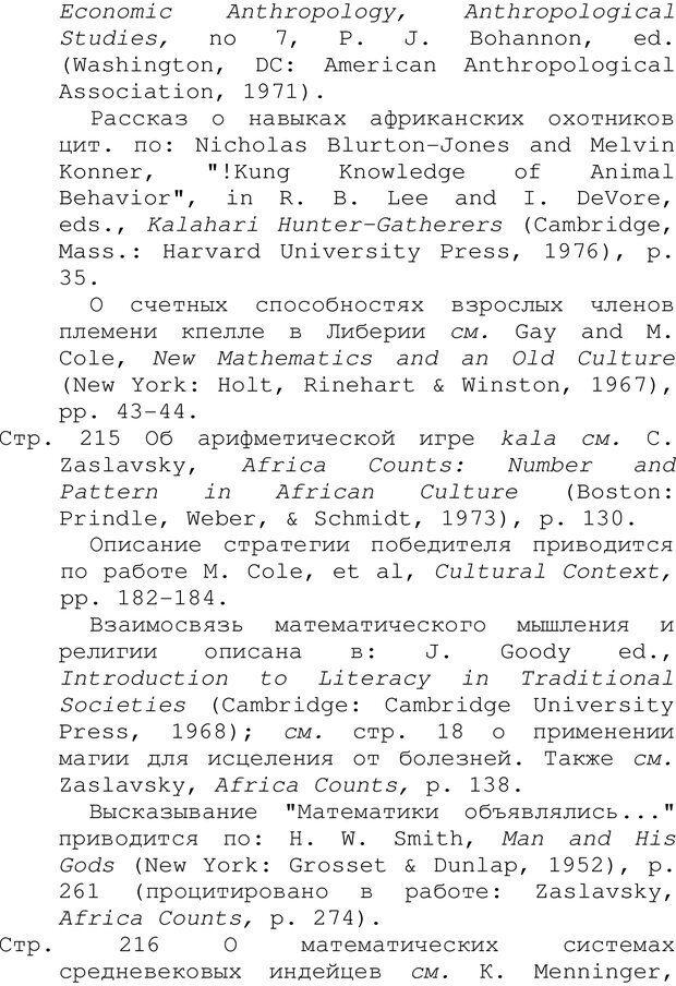 PDF. Структура Разума. Теория множественного интеллекта. Гарднер Г. Страница 739. Читать онлайн