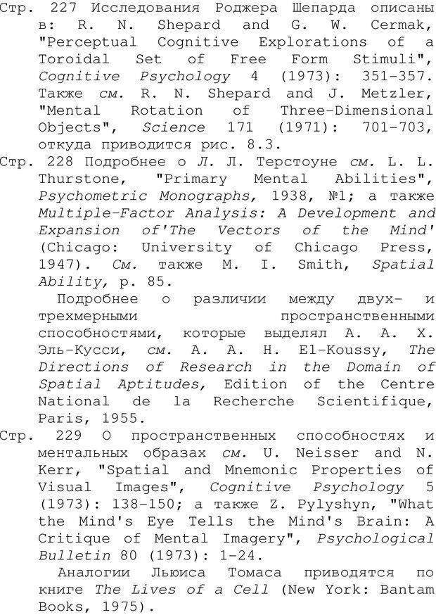 PDF. Структура Разума. Теория множественного интеллекта. Гарднер Г. Страница 742. Читать онлайн