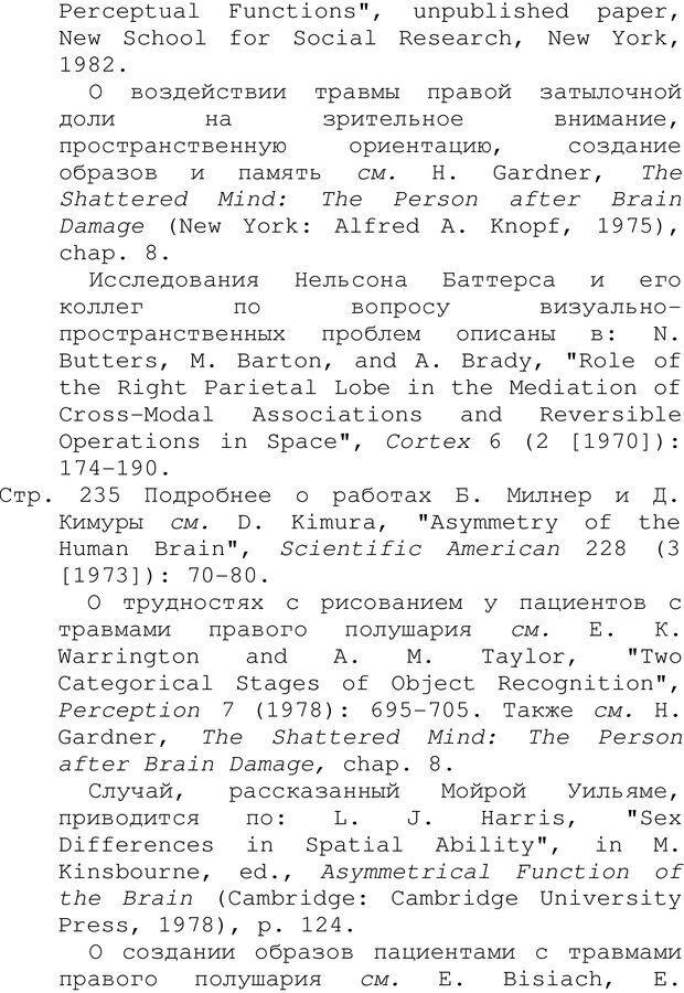 PDF. Структура Разума. Теория множественного интеллекта. Гарднер Г. Страница 744. Читать онлайн