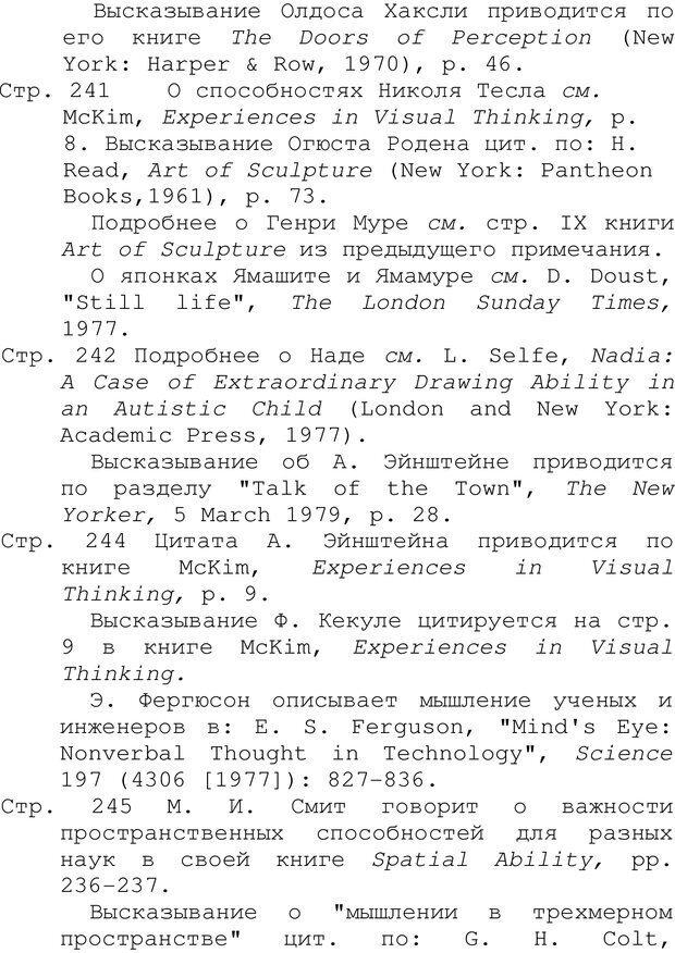 PDF. Структура Разума. Теория множественного интеллекта. Гарднер Г. Страница 748. Читать онлайн