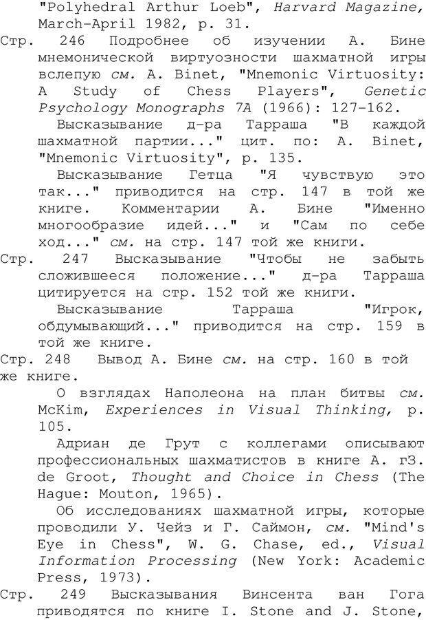 PDF. Структура Разума. Теория множественного интеллекта. Гарднер Г. Страница 749. Читать онлайн